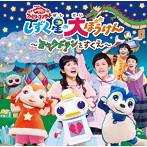 NHK「おかあさんといっしょ」ファミリーコンサート~しずく星(ぼし)の大ぼうけん-ヨックドランをすくえ-(アルバム)