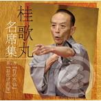 桂歌丸/名席集 第2巻 「竹の水仙」/「お化け長屋」(アルバム)