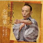 桂歌丸/名席集 第6巻 「質屋庫」/「厩火事」(アルバム)