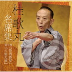 桂歌丸/名席集 第9巻 「禁酒番屋」/「火焔太鼓」(アルバム)