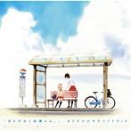 「あさがおと加瀬さん。」オリジナルサウンドトラック(アルバム)