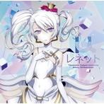 「Caligula-カリギュラ-」挿入歌CD~レネット/μ(CV:上田麗奈)(シングル)