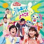 NHK「おかあさんといっしょ」ファミリーコンサート~シルエットはくぶつかんへようこそ!(アルバム)
