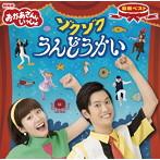 NHK「おかあさんといっしょ」最新ベスト~ゾクゾクうんどうかい