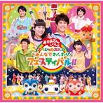 NHK「おかあさんといっしょ」スペシャルステージ~みんなでわくわくフェスティバル!!