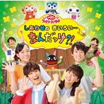 NHK「おかあさんといっしょ」ファミリーコンサート~しあわせのきいろい…なんだっけ?!(アルバム)
