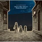 「進撃の巨人」Season3 オリジナルサウンドトラック(アルバム)
