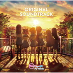 「Re:ステージ!ドリームデイズ♪」ORIGINAL SOUNDTRACK/KOHTA YAMAMOTO(アルバム)