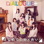 はじめてのかくめい!/DIALOGUE+(シングル)