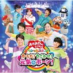 NHKおかあさんといっしょ/NHK「おかあさんといっしょ」スペシャルステージ~からだ!うごかせ!元気だボーン!(アルバム)
