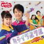 NHK「おかあさんといっしょ」最新ベスト ミライクルクル(アルバム)