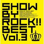「SHOW BY ROCK!!」BEST Vol.3(アルバム)