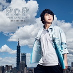 P.o.P-PERS of Persons-/福山潤(アルバム)