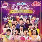 NHK「おかあさんといっしょ」ファミリーコンサート~ふしぎな汽車でいこう-60周年記念コンサート-(アルバム)