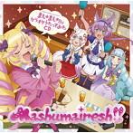 「SHOW BY ROCK!!ましゅまいれっしゅ!!」ましゅましゅ!!がカラオケうたってみたCD/Mashumairesh!!(シングル)