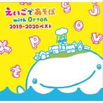 NHK「えいごであそぼ with Orton」2019-2020ベスト(アルバム)