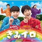 NHK「おかあさんといっしょ」最新ベスト~きみイロ(アルバム)
