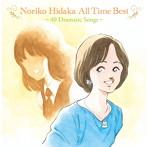 Noriko Hidaka All Time Best~40 Dramatic Songs~/日高のり子(アルバム)