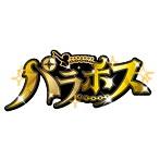 「パラホス」MEGA-MIX(アルバム)