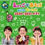 NHK「えいごであそぼ with Orton」2020-2021ベスト(アルバム)