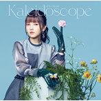 Kaleidoscope/鬼頭明里(アルバム)