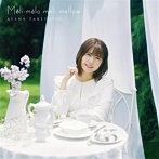 Meli-melo meli mellow/竹達彩奈(アルバム)