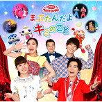 NHK「おかあさんといっしょ」ファミリーコンサート~まってたんだよ キミのこと(アルバム)