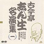 古今亭志ん生名演集(一)