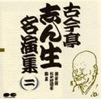 古今亭志ん生/名演集(二)(アルバム)