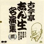 古今亭志ん生/名演集(三)(アルバム)