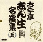 古今亭志ん生/名演集(五)(アルバム)