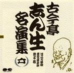 古今亭志ん生/名演集(六)(アルバム)