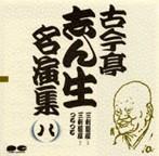 古今亭志ん生/名演集(八)(アルバム)