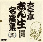 古今亭志ん生/古今亭志ん生名演集11(アルバム)