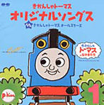きかんしゃトーマス オリジナルソングス VOL.1(アルバム)