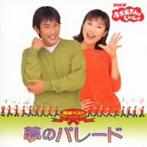 NHK「おかあさんといっしょ」最新ベスト 夢のパレード(アルバム)