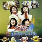 NHK「おかあさんといっしょ」ファミリーコンサート~やあ!やあ!やあ!森のカーニバル(アルバム)