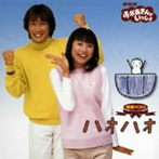 NHK「おかあさんといっしょ」最新ベスト~ハオハオ(アルバム)