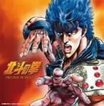 「北斗の拳」プレミアムベスト(アルバム)