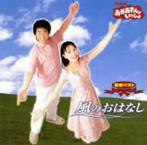NHK「おかあさんといっしょ」最新ベスト~風のおはなし(アルバム)