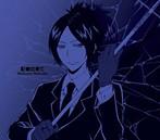 「家庭教師(かてきょー)ヒットマンREBORN!」キャラクターシングル~記憶の果て/六道骸/涙の温度/クローム髑髏(シングル)