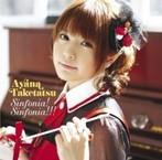 Sinfonia!Sinfonia!!!/竹達彩奈(シングル)
