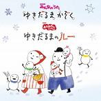 NHK「みんなのうた」~ゆきだるまかぞく/NHK「おかあさんといっしょ」~ゆきだるまのルー(シングル)
