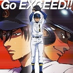 Go EXCEED!!/Tom-H@ck featuring 大石昌良(シングル)