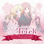 「桜Trick」オープニング&エンディング主題歌~Won(*3*)Chu KissMe!/Kiss(and)Love/SAKURA*TRICK(シングル)