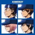 KIMERO!!/OxT(シングル)