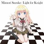 Light for Knight/三森すずこ(シングル)