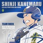 「ダイヤのA」キャラクターソングシリーズ12~TEAM ROCK/金丸信二 starring 松岡禎丞(シングル)