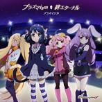 「SHOW BY ROCK!!#」挿入歌~プラズマism/絆エターナル/プラズマジカ(シングル)