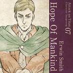 「進撃の巨人」キャラクターイメージソングシリーズ 07~Hope Of Mankind/エルヴィン・スミス(CV:小野大輔)(シングル)